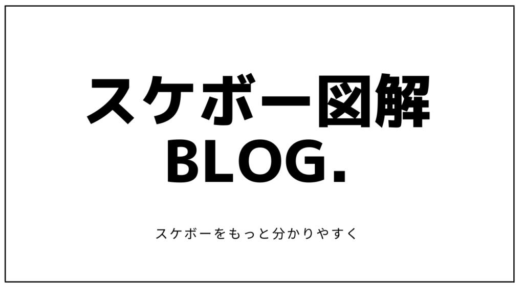 スケボー図解BLOG